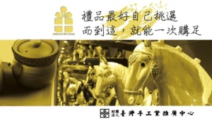 Taiwan Handicraft Promotion Center